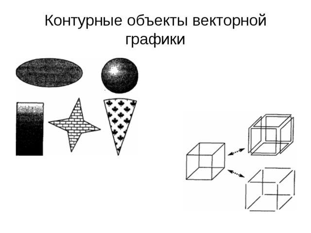 Контурные объекты векторной графики