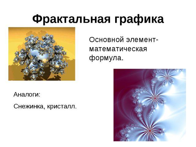 Фрактальная графика Основной элемент- математическая формула. Аналоги: Снежин...