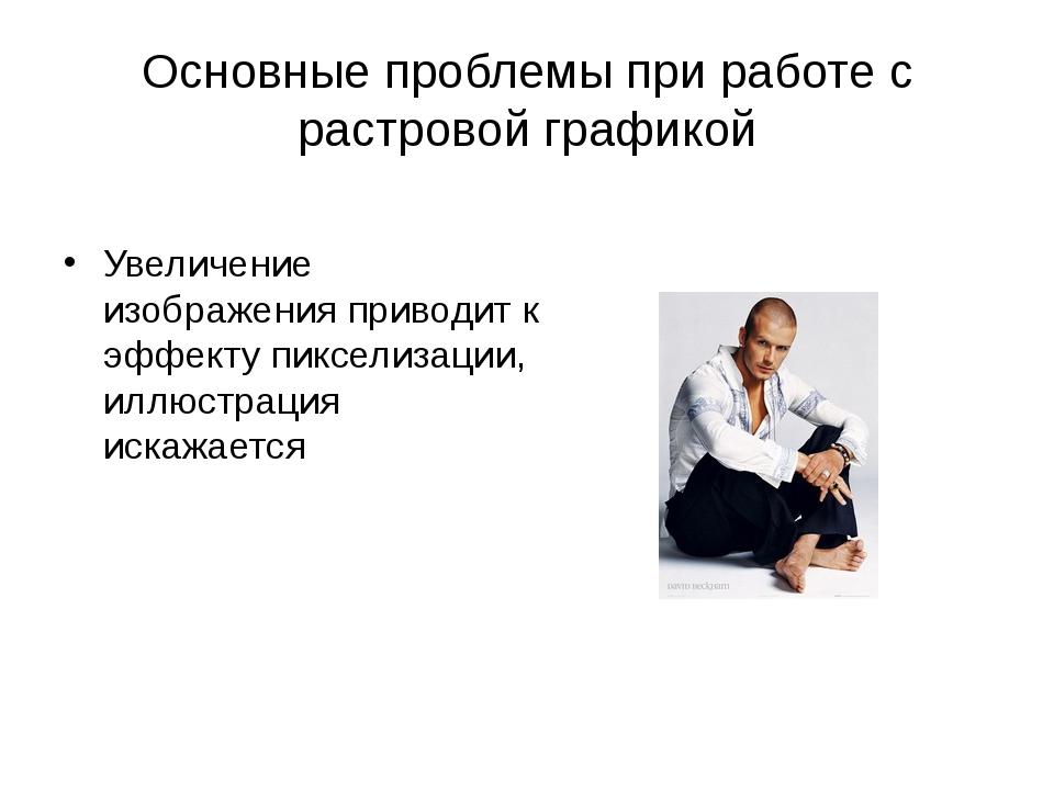 Основные проблемы при работе с растровой графикой Увеличение изображения прив...