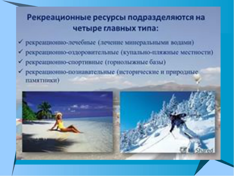 Туристичн ресурси ар крим