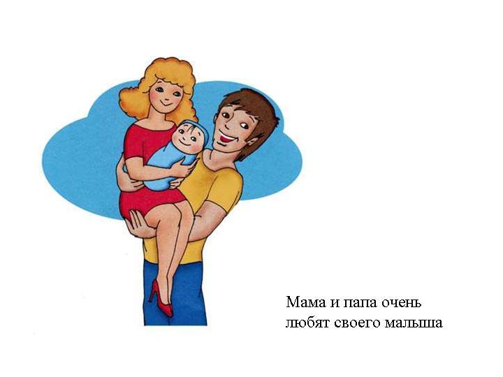 http://900igr.net/datas/chelovek/Otkuda-ja-vzjalsja-2.files/0024-024-Mama-i-papa-ochen-ljubjat-svoego-malysha.jpg