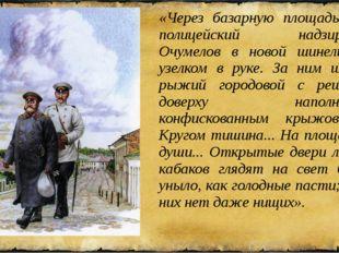 «Через базарную площадь идет полицейский надзиратель Очумелов в новой шинели