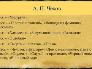 А. П. Чехов 5 класс – «Хирургия» 6 класс – «Толстый и тонкий», «Лошадиная фам