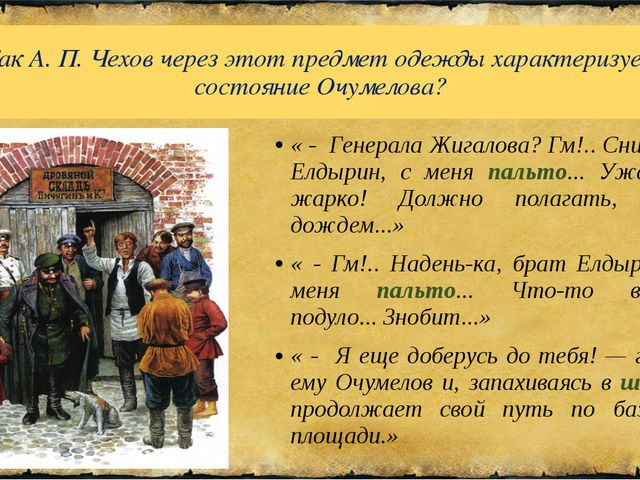 Как А. П. Чехов через этот предмет одежды характеризует состояние Очумелова?...