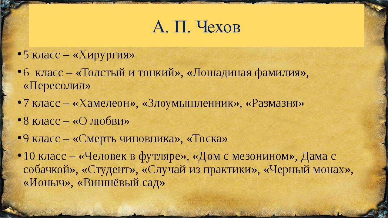 А. П. Чехов 5 класс – «Хирургия» 6 класс – «Толстый и тонкий», «Лошадиная фам...