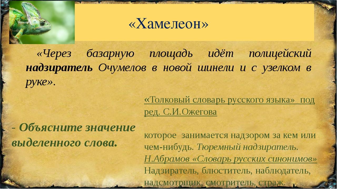 «Хамелеон» «Через базарную площадь идёт полицейский надзиратель Очумелов в н...