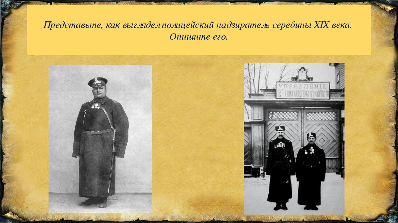 Представьте, как выглядел полицейский надзиратель середины XIX века. Опишите...