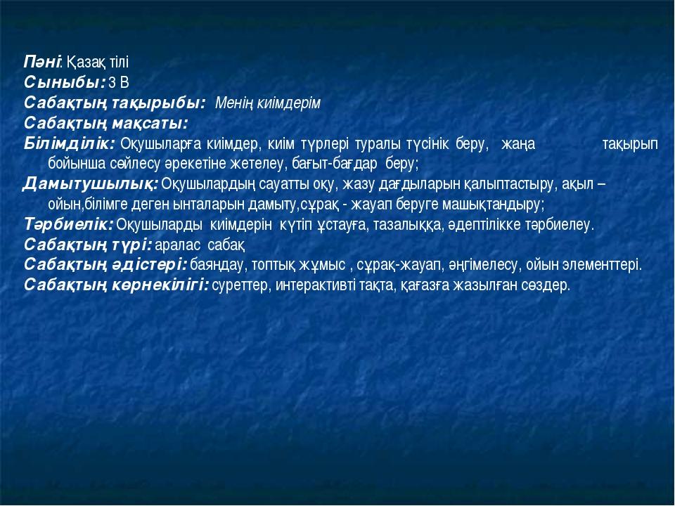 Пәні: Қазақ тілі Сыныбы: 3 В Сабақтың тақырыбы: Менің киімдерім Сабақтың мақс...