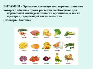 ВИТАМИН - Органическое вещество, первоисточником которого обычно служат расте
