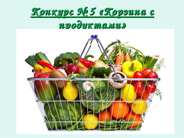 Конкурс № 5 «Корзина с продуктами»