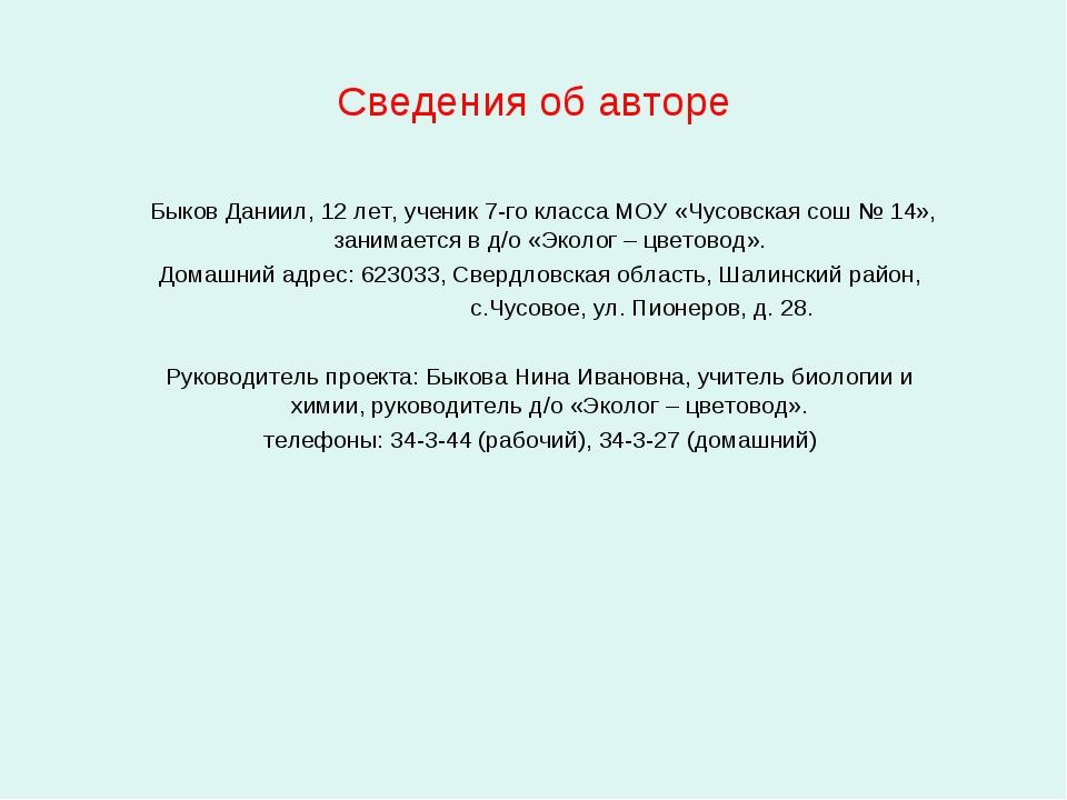 Сведения об авторе Быков Даниил, 12 лет, ученик 7-го класса МОУ «Чусовская со...