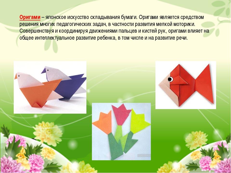 Оригами– японское искусство складывания бумаги. Оригами является средством...