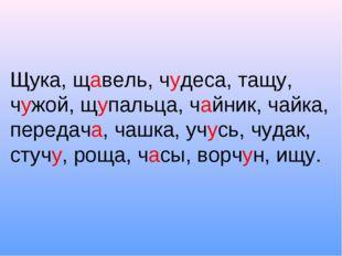 Щука, щавель, чудеса, тащу, чужой, щупальца, чайник, чайка, передача, чашка,