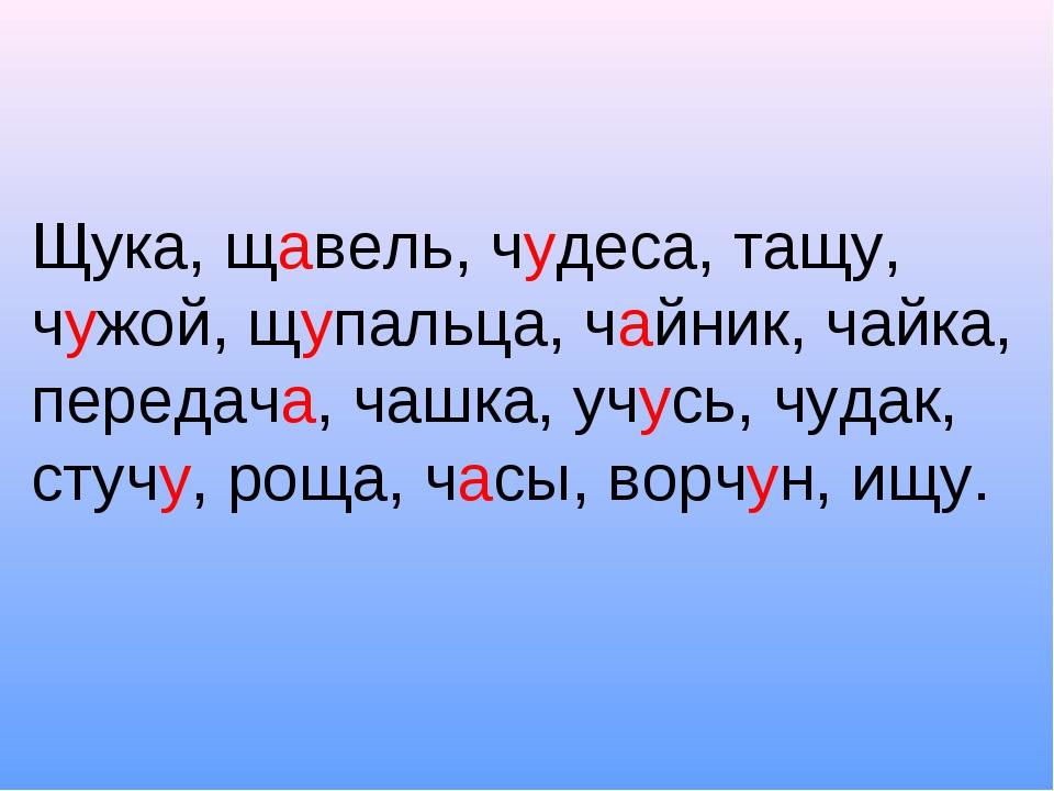 Щука, щавель, чудеса, тащу, чужой, щупальца, чайник, чайка, передача, чашка,...