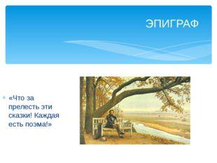 1 Аудиоприложение к учебнику Л.Ф.Климановой А.С.Пушкин «У Лукоморья дуб зеле