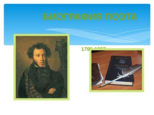 Мать поэта Надежда Осиповна приходилась внучкой арапу Петра I,впоследствии ру