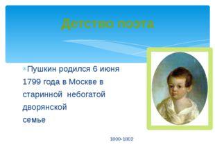 Отец поэта Отец-Сергей Львович был поклонником французской литературы и сам и