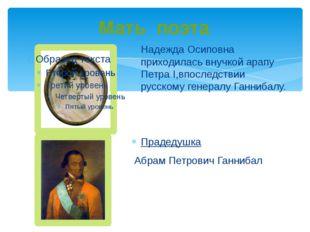 няня поэта Воспитанием Пушкина занималась его няня-Арина Родионовна. Она рас