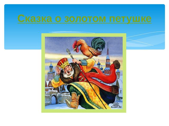 О ком идёт речь? Там…мимоходом Пленяет грозного царя; Там в облаках перед нар...