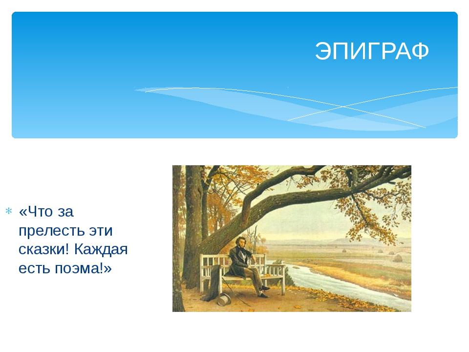1 Аудиоприложение к учебнику Л.Ф.Климановой А.С.Пушкин «У Лукоморья дуб зеле...