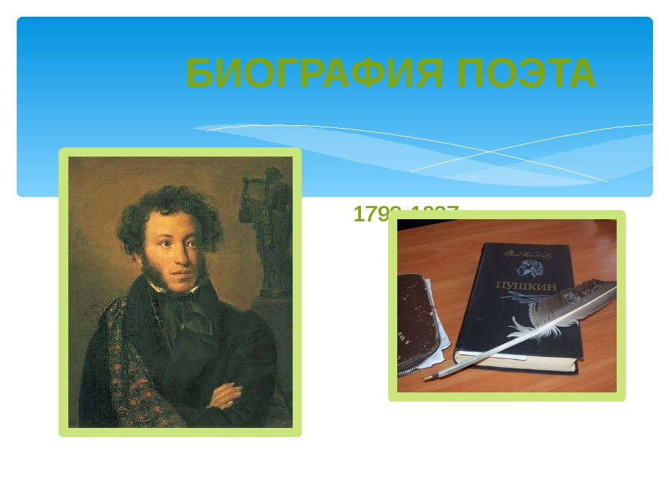 Мать поэта Надежда Осиповна приходилась внучкой арапу Петра I,впоследствии ру...