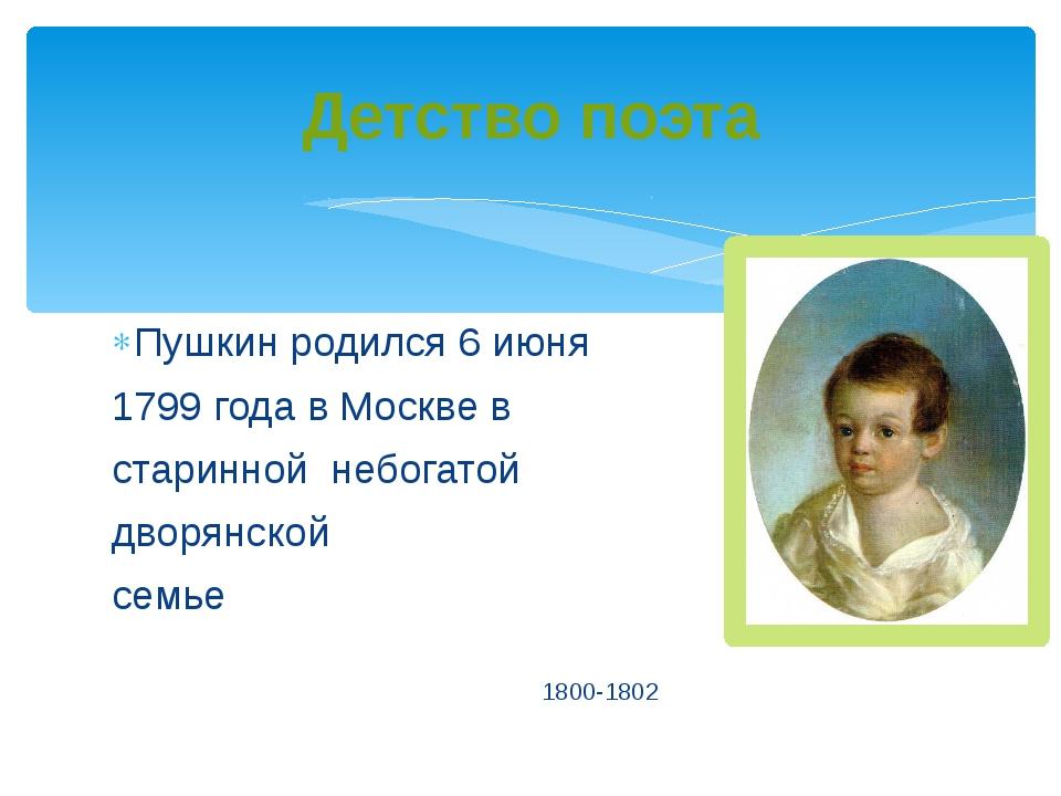 Отец поэта Отец-Сергей Львович был поклонником французской литературы и сам и...
