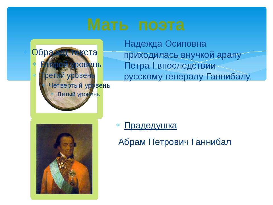 няня поэта Воспитанием Пушкина занималась его няня-Арина Родионовна. Она рас...