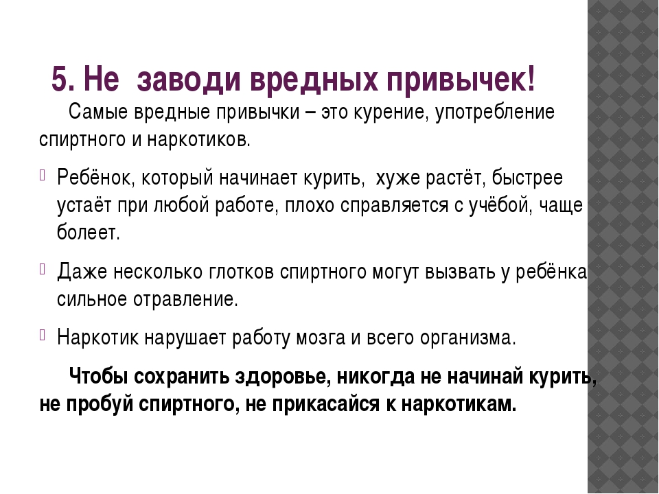 5. Не заводи вредных привычек! Самые вредные привычки – это курение, употреб...