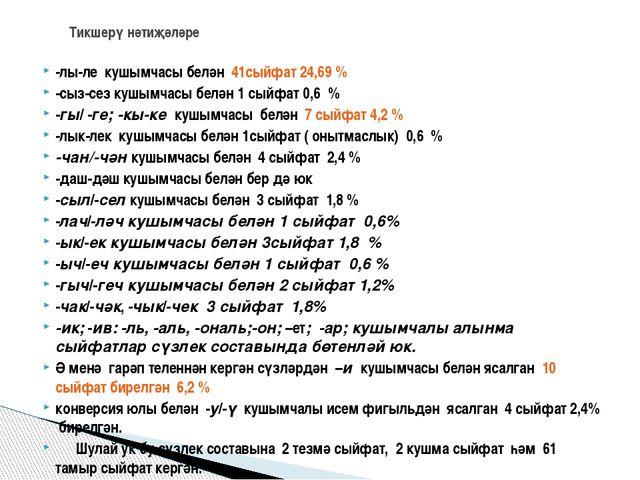 -лы-ле кушымчасы белән 41сыйфат 24,69 % -сыз-сез кушымчасы белән 1 сыйфат 0,6...