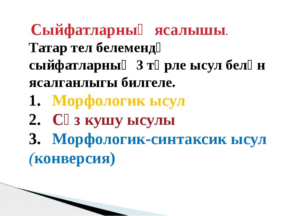 Сыйфатларның ясалышы. Татар тел белемендә сыйфатларның 3 төрле ысул белән яс...
