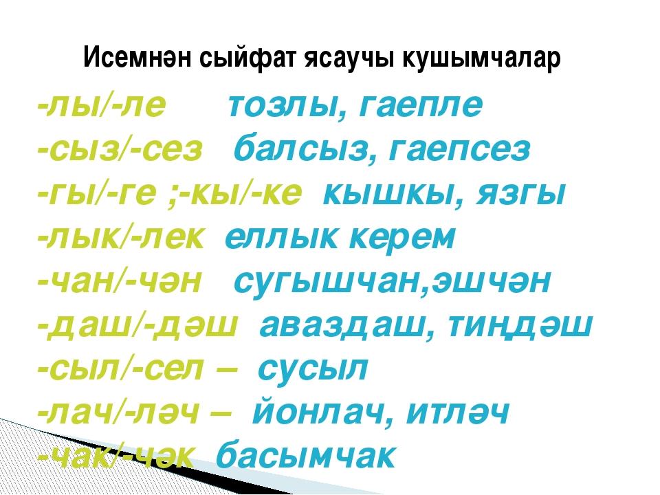Исемнән сыйфат ясаучы кушымчалар  -лы/-ле тозлы, гаепле -сыз/-сез балсыз, га...