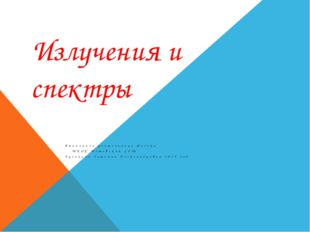 Излучения и спектры Выполнила учительница физики МКОУ Межевская СОШ Лугинина