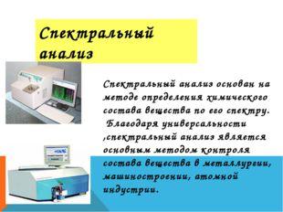 Спектральный анализ Спектральный анализ основан на методе определения химичес