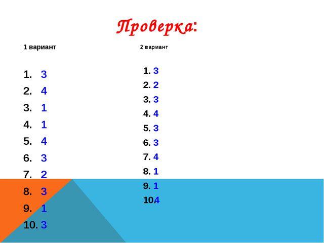Проверка: 1 вариант 3 4 1 1 4 3 2 3 1 3 2 вариант 3 2 3 4 3 3 4 1 1 4