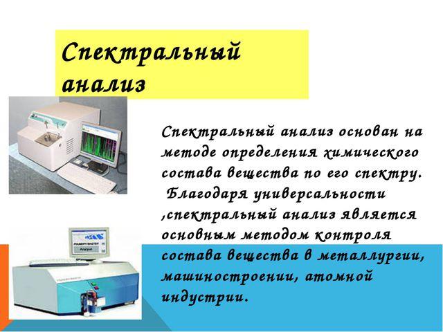 Спектральный анализ Спектральный анализ основан на методе определения химичес...