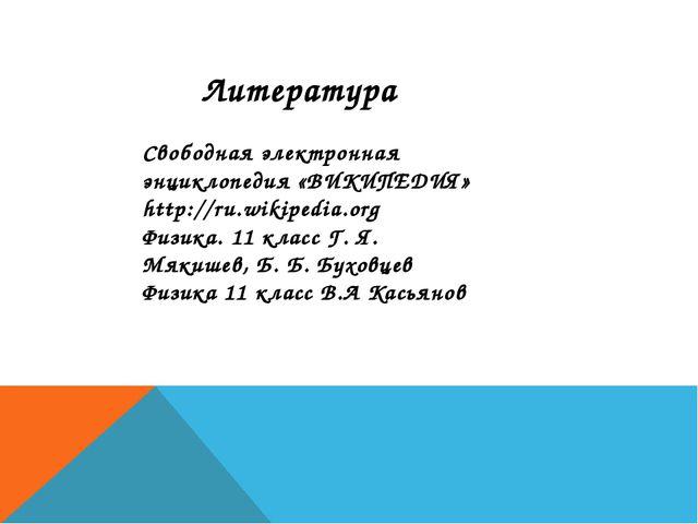 Литература Свободная электронная энциклопедия «ВИКИПЕДИЯ» http://ru.wikipedia...