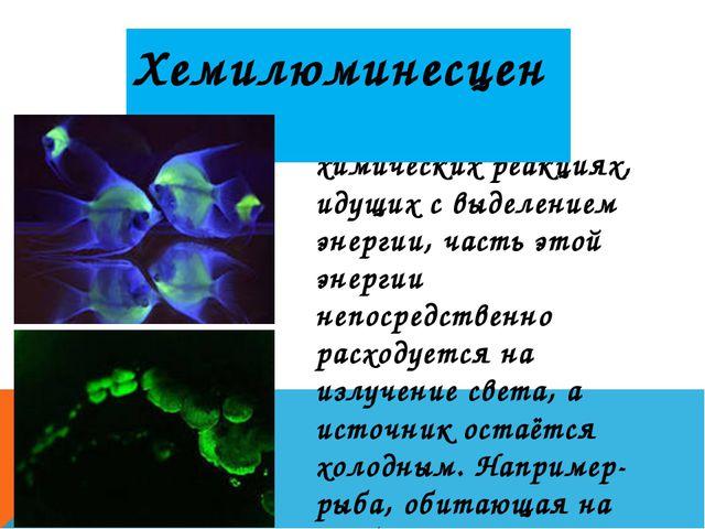 При некоторых химических реакциях, идущих с выделением энергии, часть этой э...