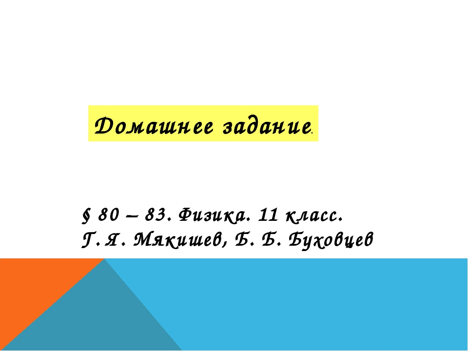 Домашнее задание. § 80 – 83. Физика. 11 класс. Г. Я. Мякишев, Б. Б. Буховцев