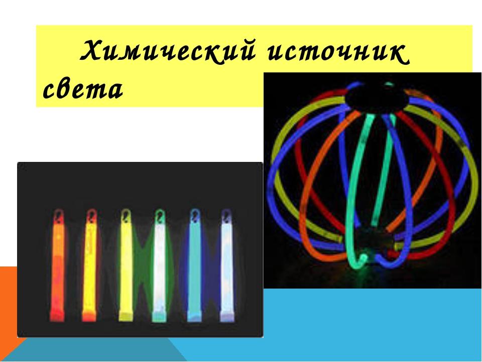 Химический источник света