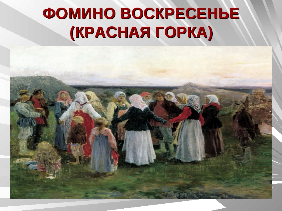 ФОМИНО ВОСКРЕСЕНЬЕ (КРАСНАЯ ГОРКА)