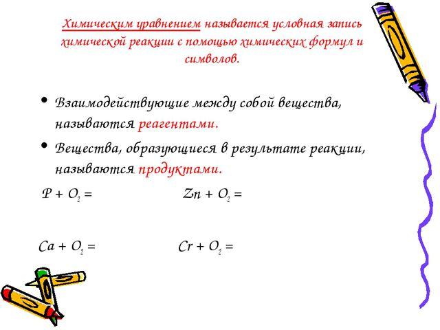 Химическим уравнением называется условная запись химической реакции с помощью...