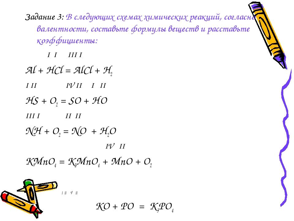 Задание 3: В следующих схемах химических реакций, согласно валентности, соста...