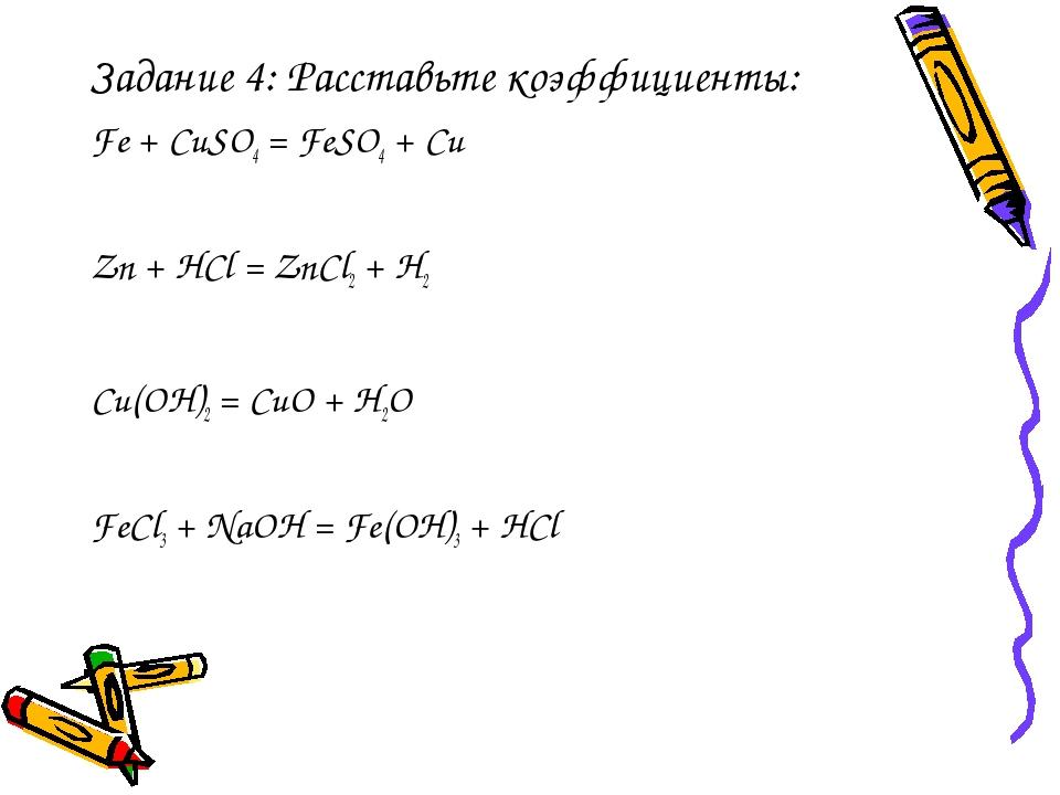 Задание 4: Расставьте коэффициенты: Fe + CuSO4 = FeSO4 + Cu Zn + HCl = ZnCl2...