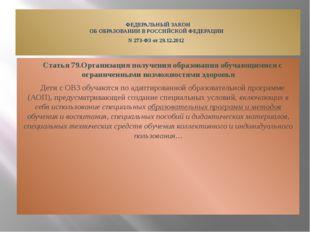 ФЕДЕРАЛЬНЫЙ ЗАКОН ОБ ОБРАЗОВАНИИ В РОССИЙСКОЙ ФЕДЕРАЦИИ N 273-ФЗ от 29.12.20