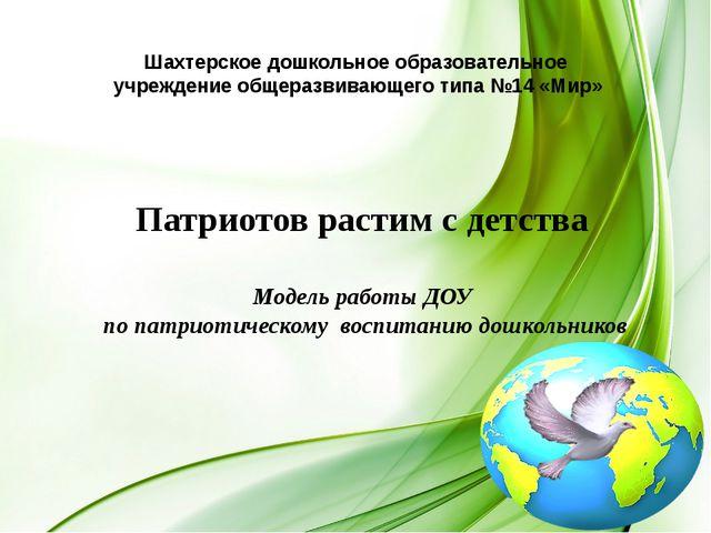 Патриотов растим с детства Модель работы ДОУ по патриотическому воспитанию д...