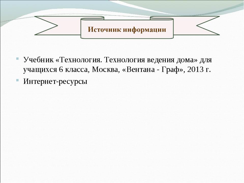 Учебник «Технология. Технология ведения дома» для учащихся 6 класса, Москва,...