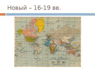 Новый – 16-19 вв.