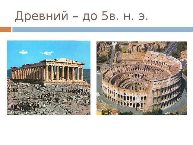 Древний – до 5в. н. э.