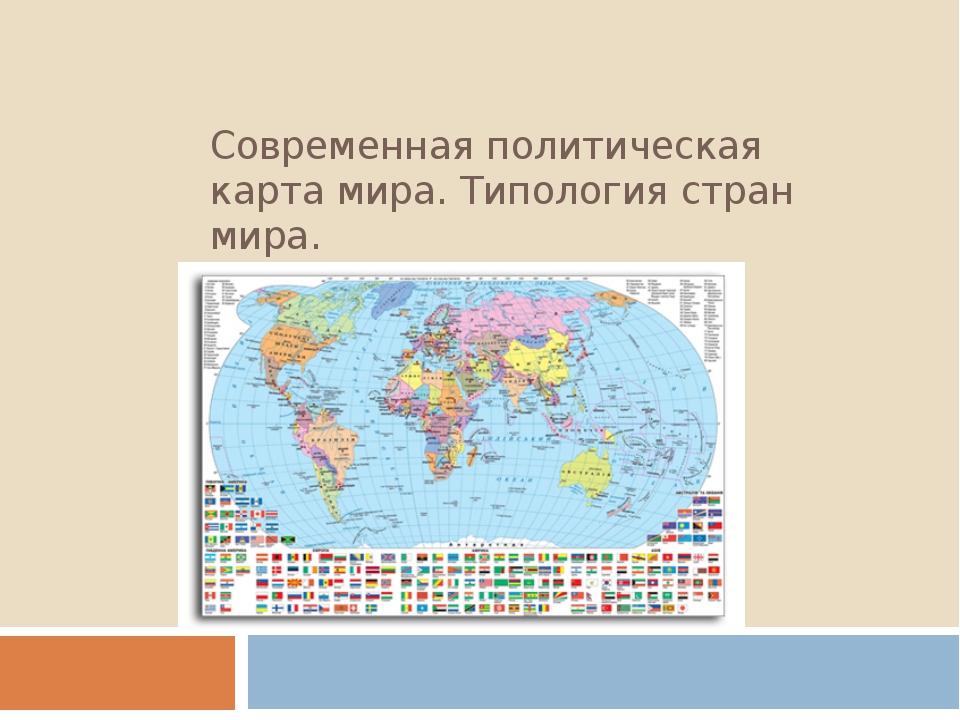 Современная политическая карта мира. Типология стран мира.