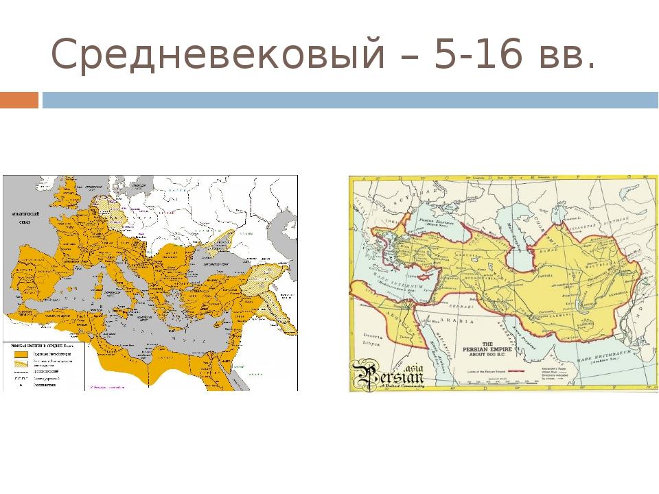 Средневековый – 5-16 вв.